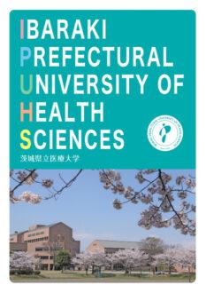 茨城県立医療大学 英語版案内パンフレット