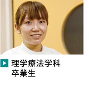 2009年 第11期 理学療法学科卒業生 茨城県立医療大学附属病院 理学療法士 松田 真由美さん