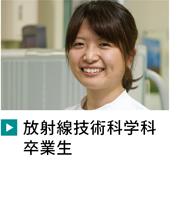 2012年 第14期 放射線技術科学科卒業生 水戸済生会総合病院 診療放射線技師 羽鳥 美奈さん