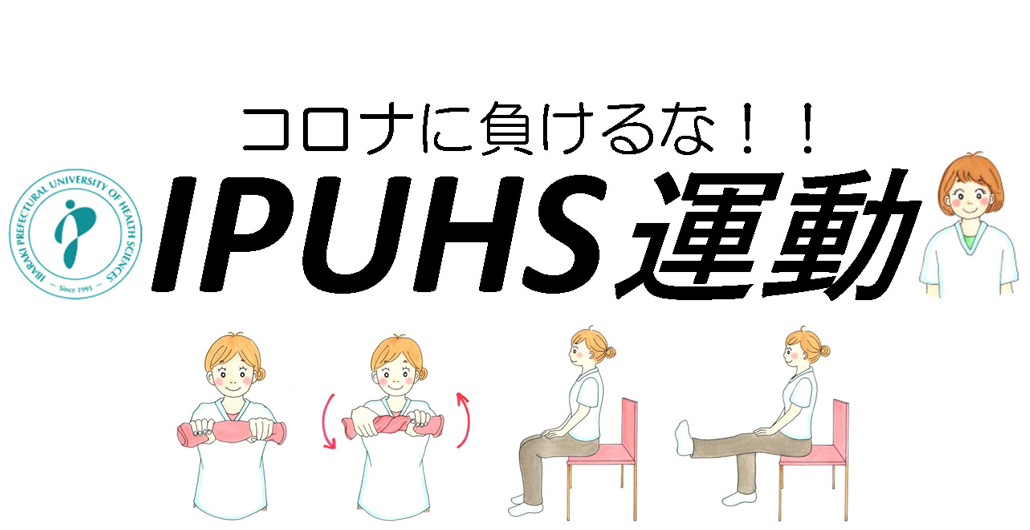 コロナに負けるな!茨城県立医療大学 IPUHS運動