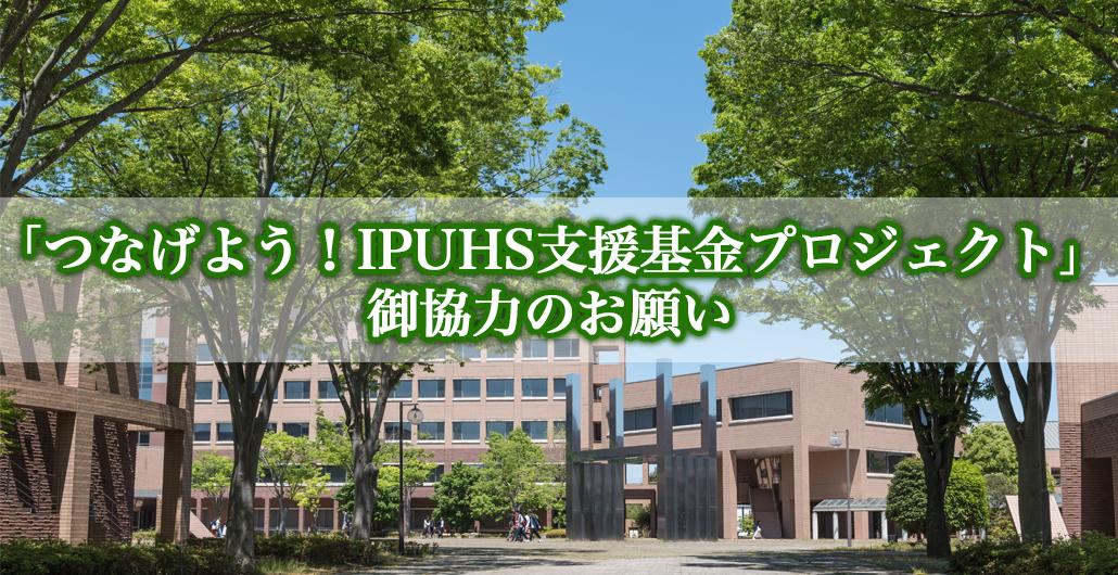 「つなげよう!IPUHS支援基金プロジェクト」御協力のお願い