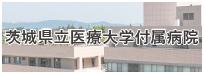 茨城県立医療大学付属病院