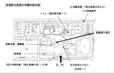 茨城県立医療大学構内案内図